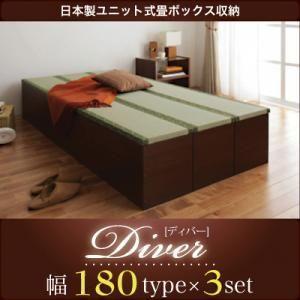 日本製 畳 ベンチ 幅180タイプ(3体)セット 畳ユニット 畳収納ボックス 畳ボックス 収納畳 収納 収納ベンチ 収納椅子 ベンチ椅子 和風 和室|f-syo-ei