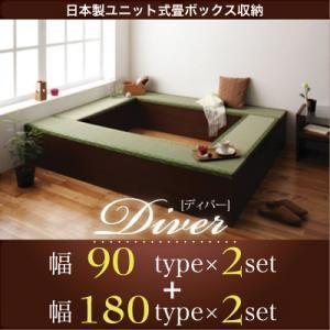 日本製 畳 ベンチ 幅90タイプ(2体)+幅180タイプ(2体)セット 畳ユニット 畳収納ボックス 畳ボックス 収納畳 収納ベンチ 収納椅子 ベンチ椅子 和室|f-syo-ei