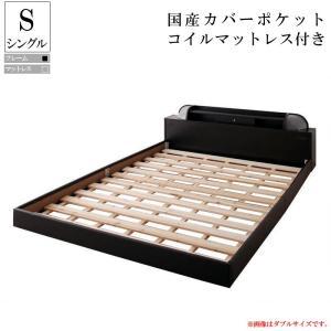 ベッド シングルベッド フレーム マットレス付き フロアベッド ローベッド シングルサイズ 木製ベッド 照明 国産ポケットコイルマットレス付き|f-syo-ei