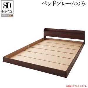 ローベッド セミダブルベッド ベッド フレームのみ セミダブルサイズ 木製 棚 コンセント付き フロアベッド ローベット|f-syo-ei