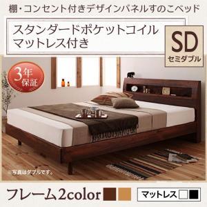 ベッド すのこベッド セミダブル マットレス付き コンセント付き すのこ ベッド デザイン すのこベット 棚 ベット 寝具 すのこ