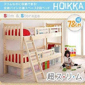 2段ベット 木製 2段ベッド 二段ベッド 二段ベット 子供用ベッド 子供部屋 ベッド ベット 寝室 木製 すのこ インテリア デザイン オシャレ お洒落 通販 家具 通販|f-syo-ei
