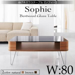 テーブル ガラス ガラステーブル リビングテーブル センターテーブル 曲げ木 ガラス製 北欧 モダン デザイン 一人暮らし ワンルーム シンプル 新生活 子供部屋|f-syo-ei