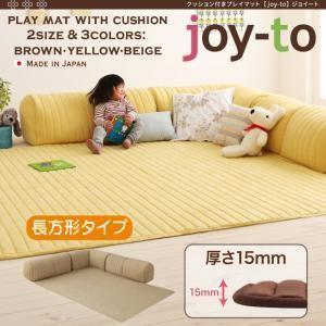 クッション付き・プレイマット 【joy-to】ジョイート A長方形タイプ 厚さ15mm|f-syo-ei