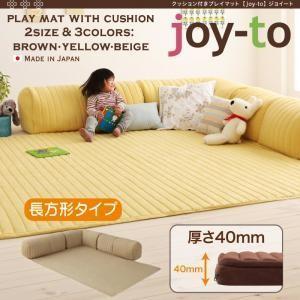 クッション付き・プレイマット 【joy-to】ジョイート A長方形タイプ 厚さ40mm|f-syo-ei