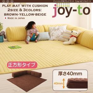クッション付き・プレイマット 【joy-to】ジョイート B正方形タイプ 厚さ40mm|f-syo-ei
