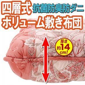国産 抗菌 防臭 防ダニ セミダブルサイズ  四層式ボリューム 敷き布団 セミダブル 敷布団 敷きふとん 敷きぶとん 敷ふとん 極厚 厚さ約14cm|f-syo-ei