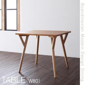 ダイニングテーブル 2人用 食卓テーブル テーブル 天然木 北欧 モダン おしゃれ 幅80cm f-syo-ei