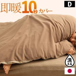 発熱する掛け布団カバー ウォーミー シングルサイズ 布団カバー 日本製