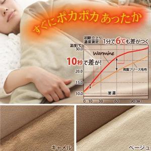 発熱する掛け布団カバー ウォーミー シングルサイズ 布団カバー 日本製|f-syo-ei|02