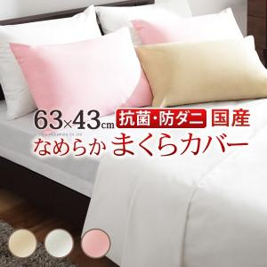 枕カバー 43×63 リッチホワイト寝具シリーズ ピローケース 63x43cm 無地
