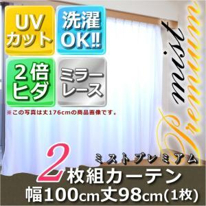 UVカット・2倍ヒダミラーレースカーテン ミストプレミアム 2枚組 幅100丈98|f-syo-ei