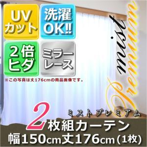 UVカット・2倍ヒダミラーレースカーテン ミストプレミアム 2枚組 幅150丈176|f-syo-ei