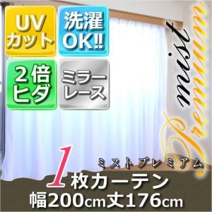 UVカット・2倍ヒダミラーレースカーテン ミストプレミアム 1枚組 幅200丈176|f-syo-ei