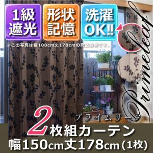 1級遮光・形状記憶カーテン2枚組 プライムリーフ 幅150丈178 ブラウン|f-syo-ei