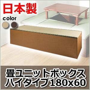【日本製】畳ユニットボックス ハイタイプ180x60ナチュラル
