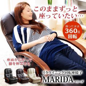 リクライニングチェア リクライニングチェアー 回転式座椅子(クッション分離タイプ)【MARIDA -マリーダ-】肘掛け付き レバー付き 座いす 座イス|f-syo-ei