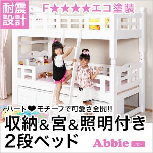 2段ベッド シングルベッド 収納付きベッド 宮棚 照明 コンセント付き 引出付き 2段ベット 二段ベッド 二段ベット 耐震 安心 安全 シングル|f-syo-ei