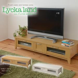 Lycka land テレビ台 145cm幅|f-syo-ei