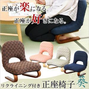 完成品 座椅子 正座椅子 椅子 座イス 法事用いす 父の日 母の日 布地 腰痛対策 腰・膝に優しい背もたれ付き正座椅子 コンパクト|f-syo-ei