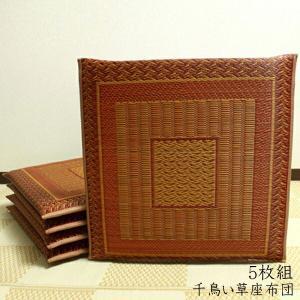 純国産 袋織 千鳥い草座布団 5枚組 約55×55cm×5P|f-syo-ei