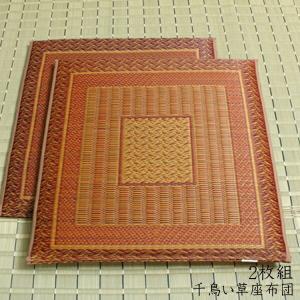 純国産 袋織 千鳥い草座布団 2枚組 約55×55cm×2P|f-syo-ei