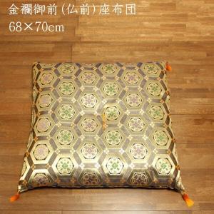 金襴 御前(仏前)座布団 『桂錦』 約68×70cm父の日|f-syo-ei