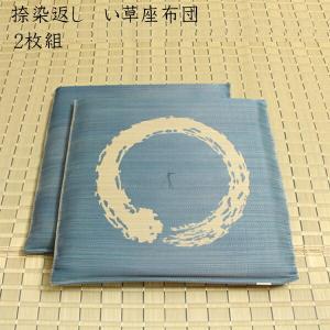 純国産 捺染返し い草座布団 大関 2枚組 約55×55cm×2P|f-syo-ei