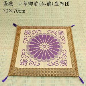 純国産 袋織 い草御前(仏前)座布団 『三千院』 約70×70cm父の日|f-syo-ei