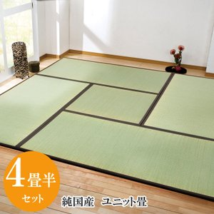 純国産 ユニット畳 4.5畳セット 置き畳 畳 フローリング...