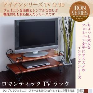 アイアンシリーズ TV台|f-syo-ei