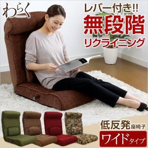 リクライニング座椅子 座椅子 1人用 ワイドタイプ 完成品 低反発座椅子 低反発入り レバー付き 1人かけ 一人掛け チェア 座イス 座いす|f-syo-ei