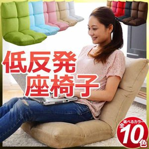 座椅子 おしゃれ 低反発座椅子 座いす|f-syo-ei