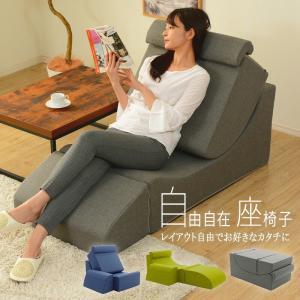 自由自在座椅子 日本製 座いす 1人掛け おしゃれ  1人用 ソファーチェアー リラックス フロアーチェア ローソファー ごろ寝 デザイナー|f-syo-ei