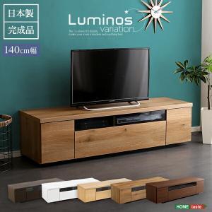 シンプルで美しいスタイリッシュなテレビ台(テレビボード) 木製 幅140cm 日本製・完成品 |luminos-ルミノス-|f-syo-ei