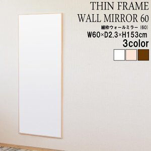 細枠ウォールミラー 幅60cm 天然木 北欧風 日本製 ナチュラル 鏡 全身鏡 姿見 高級感 木製 ワイド 壁掛け 全身 壁掛け姿見|f-syo-ei