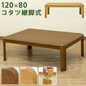 継脚式 家具調 コタツ 長方形 120×80 ローテーブル 継ぎ脚 高さ調整 座卓 コタツテーブル ...