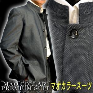 17a329325c123 マオカラースーツ 春夏秋 デザインスーツ グレー ドット柄 送料無料 ブランド