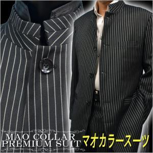 23b9726fd9233 マオカラースーツ 秋冬 メンズスーツ マオカラージャケット 個性派 黒ブラック ストライプ柄 ゆったりめ 送料無料 ブランド