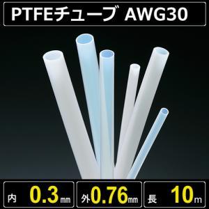 テフロンチューブ PTFE AWG30 内径0.3mm 外径0.76mm 長さ10m フッ素樹脂 耐熱耐薬チューブ