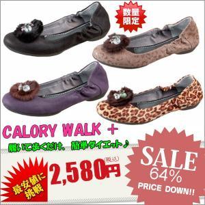 (A倉庫)CALORY WALK+ カロリーウォークプラス CW+1039LC シェイプアップシューズ|fa-core