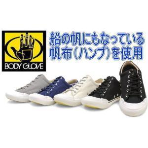 (A倉庫)BODY GLOVE ボディグローブ BG001 キャンバス ローカット スニーカー メンズスニーカー シューズ 靴 レディーススニーカー BG-001 送料無料|fa-core
