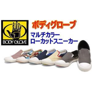 (B倉庫)BODY GLOVE ボディグローブ BG003 スリッポン ローカット スニーカー メンズスニーカー シューズ 靴 レディーススニーカー BG-003 送料無料 fa-core