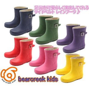 (A倉庫)BEAR CREEK KIDS BCK100 ベアクリーク キッズ 子供長靴 レインブーツ ラバーブーツ キッズ ジュニア 男の子 女の子 レインシューズ 雨靴|fa-core