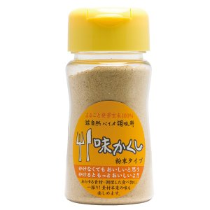 味かくし粉末タイプ 40g|fabala