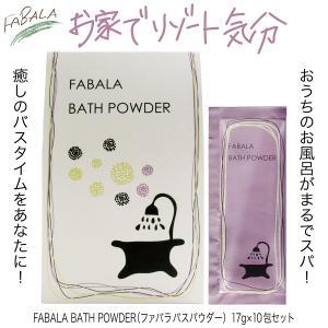FABALA BATH POWDER (ファバラ バスパウダー)|fabala