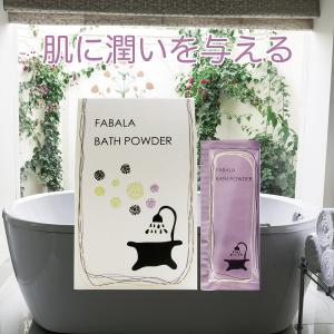 FABALA BATH POWDER (ファバラ バスパウダー) おうちスパ時間|fabala|03