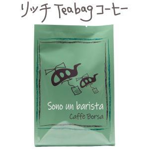 Sono un barista Caffe borsa(ソノ ウン バリスタ カフェボルサ) 焙煎豆使用 Tea bagコーヒー|fabala