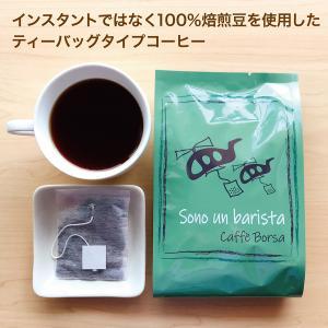Sono un barista Caffe borsa(ソノ ウン バリスタ カフェボルサ)|fabala|02