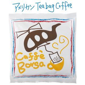 カフェボルサ 焙煎豆使用 Tea bagコーヒー|fabala